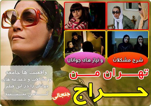 Image result for دانلود فیلم تهران من حراج